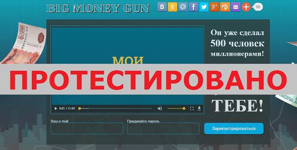 Вig Моnеy Gen, Павел Воронцов с bigmoneygun2.cf