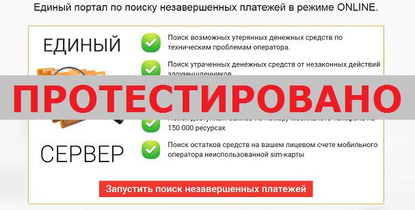 Единый портал по поиску незавершенных платежей с moneyhelpin.ru