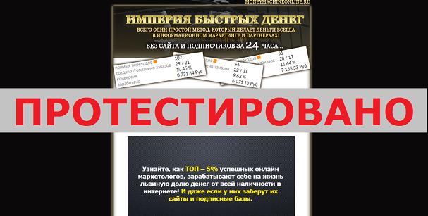 Империя Быстрых Денег, Михаил Гнедко с moneymachineonline.ru