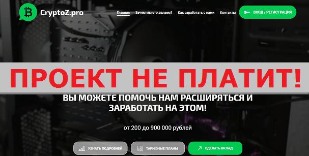 Инвестиционный-проект-CryptoZ.pro_