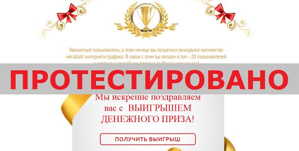 Интернет проект поощрения пользователей с user-winner.ru