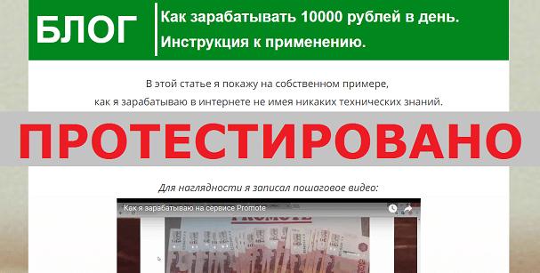 Как зарабатывать 10000 рублей в день, Promote с tvoiaktiv.ru и energ-prom.ru,