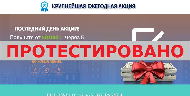 Крупнейшая ежегодная акция с 2018-ask.ru и 2018ask.ru