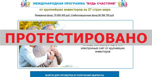 МЕЖДУНАРОДНАЯ ПРОГРАММА БУДЬ СЧАСТЛИВ с shasliwie-vmeste.ru