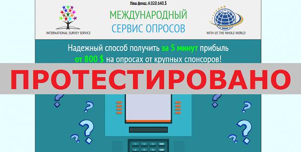 МЕЖДУНАРОДНЫЙ СЕРВИС ОПРОСОВ, INTERNATIONAL SURVEY SERVICE с int-survey.ru