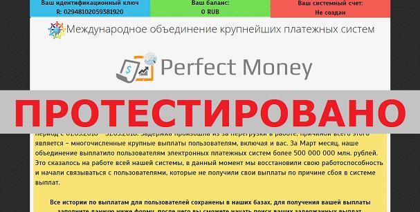 Международное объединение крупнейших платежных систем Perfect Money с helpemon.ru