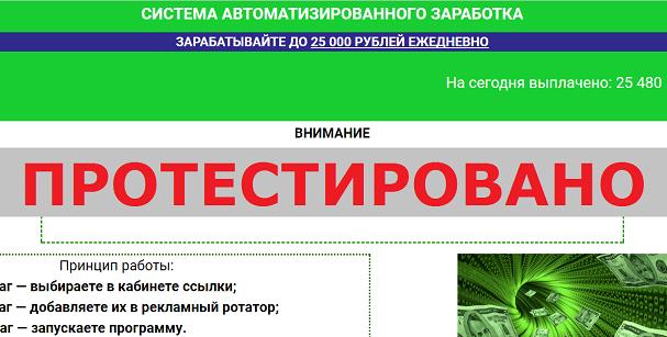 СИСТЕМА АВТОМАТИЗИРОВАННОГО ЗАРАБОТКА с avto-rabota.info