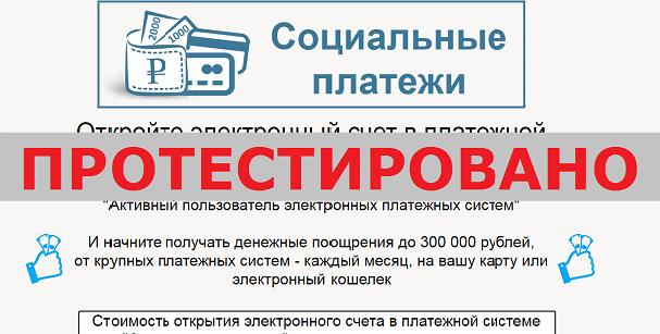 Социальные платежи с hopolos.ru