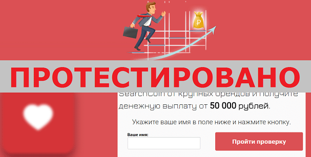 Соцсетевая проверка SearchCoin с insdiolw.ru