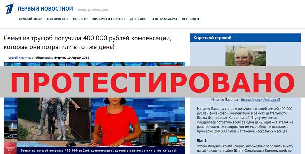 ШТАТ ФИНАНСОВЫХ КОМПЕНСАЦИЙ с b-5842.ru