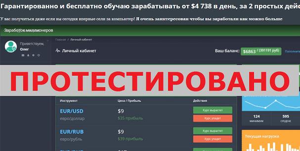 обучаю зарабатывать от $4 738 в день, Олег Самойлов, с thrust-moneys.ga