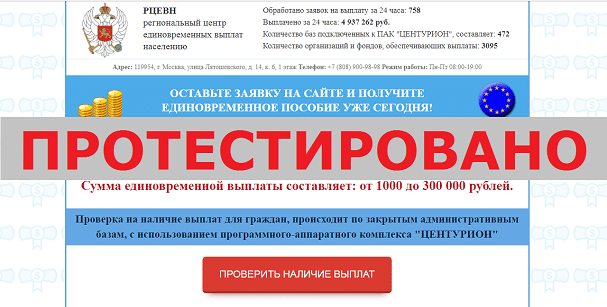 региональный центр единовременных выплат населению (РЦЕВН) с asocialpay.club