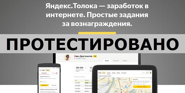 Яндекс.Толока с toloka.yandex.ru