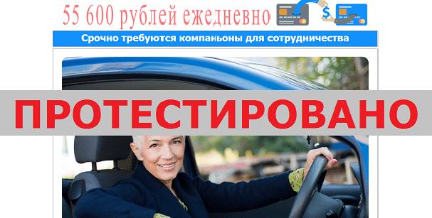 55 600 рублей ежедневно, Светлова Екатерина Викторовна с avto-billing.ru