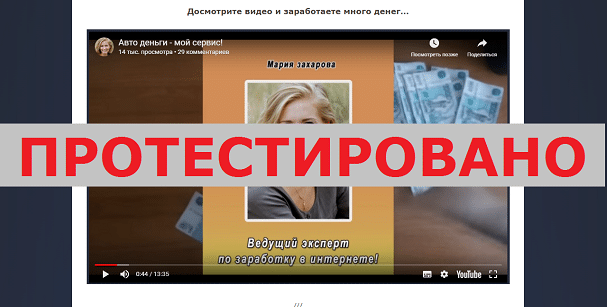 AUTO ДЕНЬГИ, Мария Захарова с auto-moneyz.ru