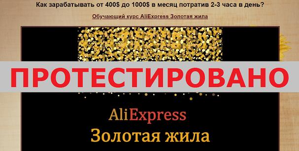 AliExpress Золотая жила, Татьяна Корнилова с kor-book.ru