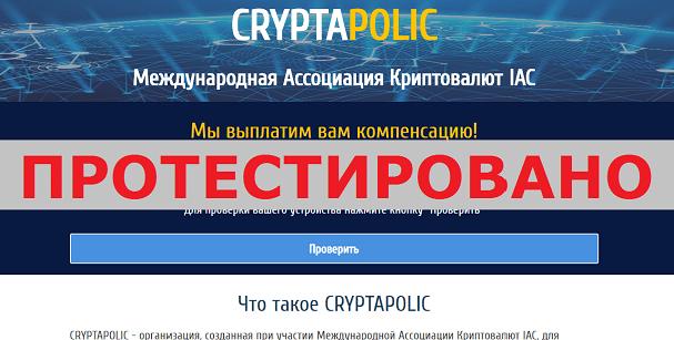 CRYPTAPOLIC с cryptapolic.info