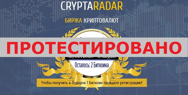 CRYPTARADAR с criptoradar.info