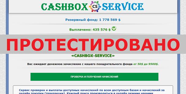 Cashbox Service с socialevpay.club