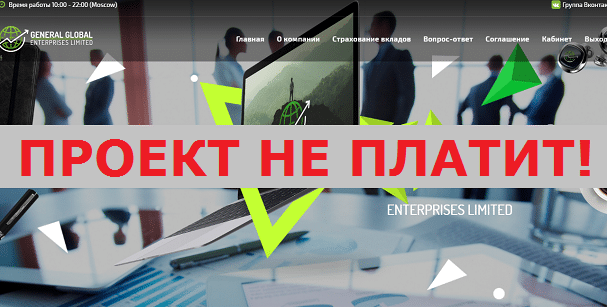 GENERAL-GLOBAL-Enterprises-Limited-с-ggel.cc