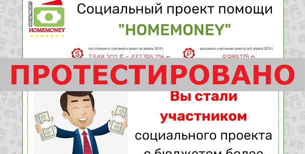 HOMEMONEY с cashnow.socgrand.ru