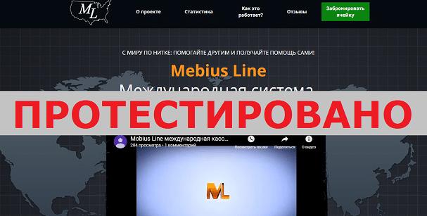 Mebius Line с mobiusline.xyz и www.mebiusline.site
