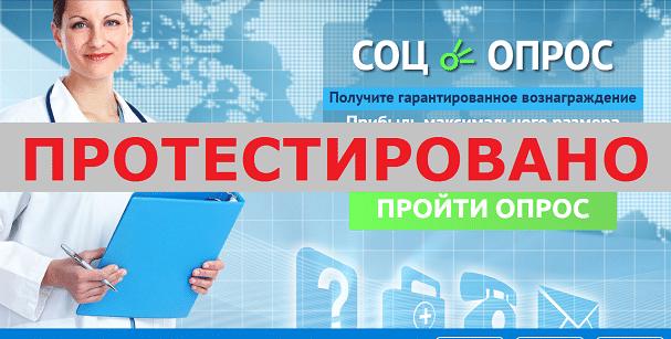 Medov03 с rus.medov03.club и opros.medov03.club