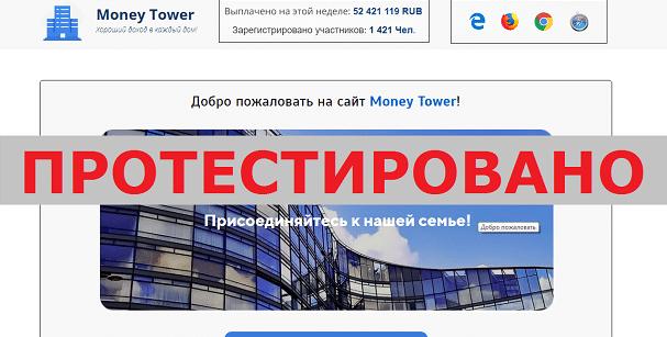Money Tower с money-tower.tk