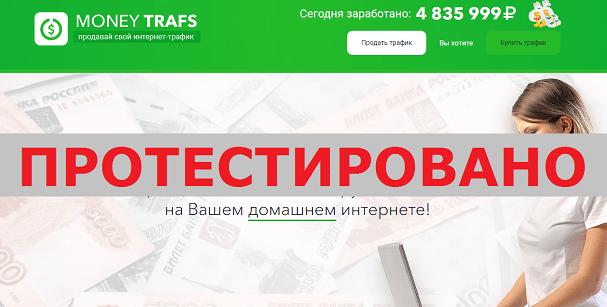 Money Trafs с money-trafs.ru