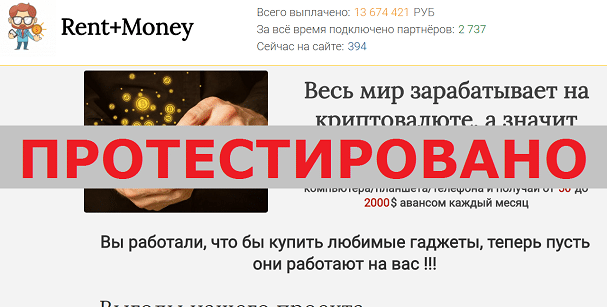 Rent+Money с rent-plus-money.ru