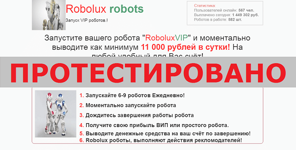 Robolux с zzcc.ru