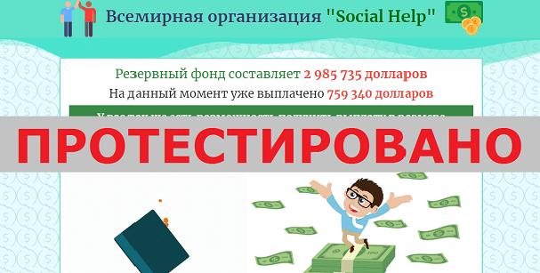 Social help с hellfashion.ru