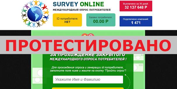 Survey Online с depso.top