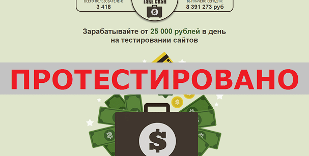 Take Cash с takecash.online и take-cash.online
