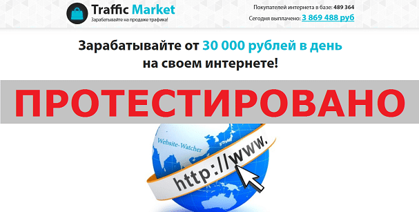 Traffic Market с traffic-market.online