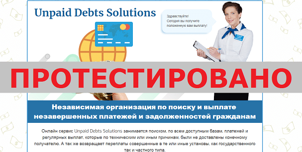 Unpaid Debts Solution с limesoft.ru