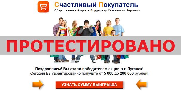 Акция Счастливый Покупатель с luckyshoping.info