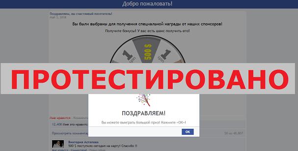 Вы были выбраны для получения специальной награды от наших спонсоров на infobillss.ru