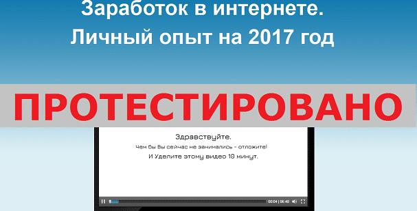 Заработок в интернете. Личный опыт на 2017 год с infozebiz.ru