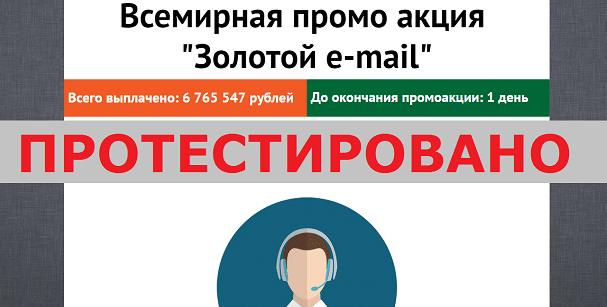 Золотой e-mail с zolemail.ru