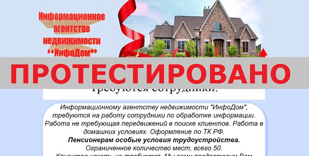 Информационное агентство недвижимости ИнфоДом с useainfo.xyz