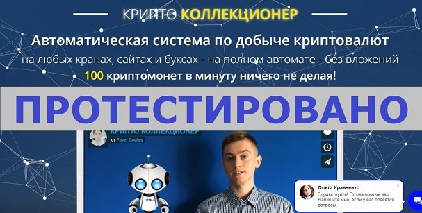 Крипто Коллекционер и Павел Дуглас с cryptocollectioner.ru