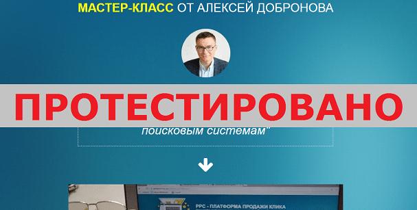 МАСТЕР-КЛАСС ОТ АЛЕКСЕЙ ДОБРОНОВА, Алексей Добронов с globalservice.me