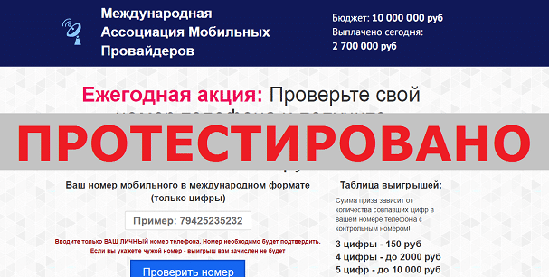 Международная Ассоциация Мобильных Провайдеров с blast-cashes.tk, eeasy-babos.gq