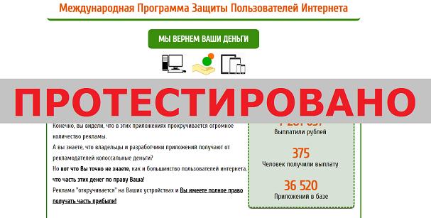 Международная Программа Защиты Пользователей Интернета с mpzp-online.com и mpz-online.info