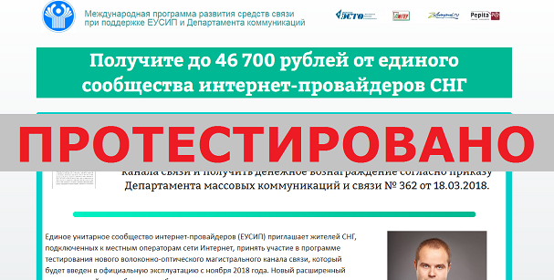 Международная программа развития средств связи, Единое унитарное сообщество интернет-провайдеров с magistral-sng.ru