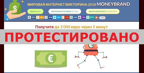 Мировая интернет викторина 2108 MONEYBRAND с a1moneys.club