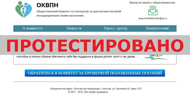 ОKВПН, Общественный Комитет по контролю за выплатами пособий с komitettsenter.ml