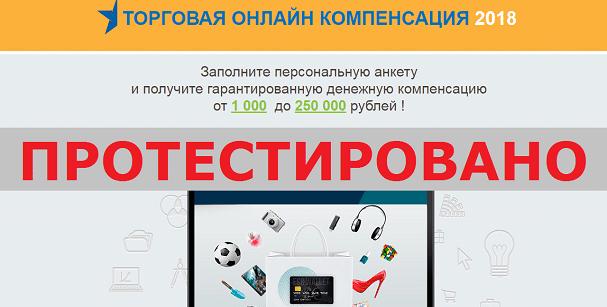ТОРГОВАЯ ОНЛАЙН КОМПЕНСАЦИЯ 2018 с cbs1.site