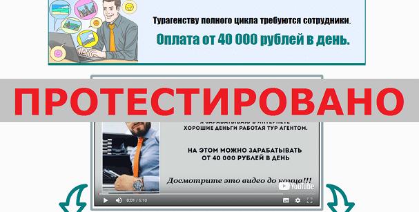 Туристическое агенство К морю, Максим Кубасов с turistroute.tk и cp.turistroute.tk